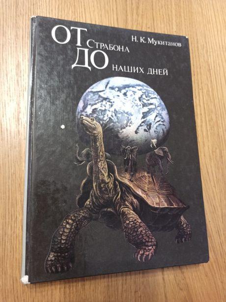 Мукитанов От Страбона наших дней Эволюция географических представлений