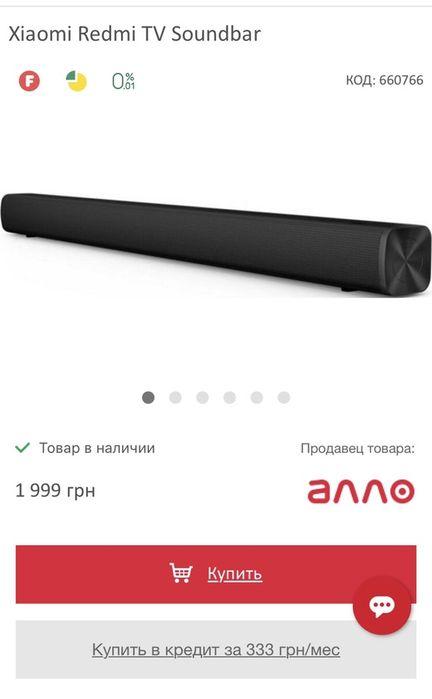 Xiaomi Redmi TV Soundbar Харьков - изображение 1