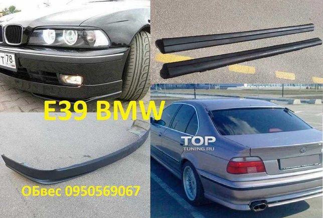 Обвес BMW 5 E39 накладка на бампер пороги юбка губа БМВ е тюнинг
