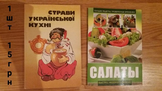 Продам книги с рецептами