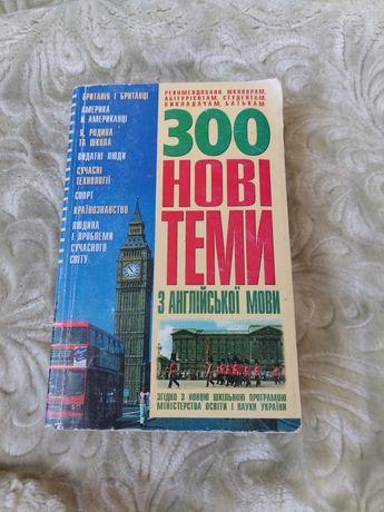 """О.Бережна """"300 нові теми з англійської мови"""""""