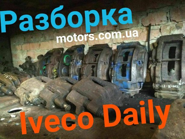 Супорт задний передний на Iveco Daily E2 E 3 E 4 Ивеко Дейли