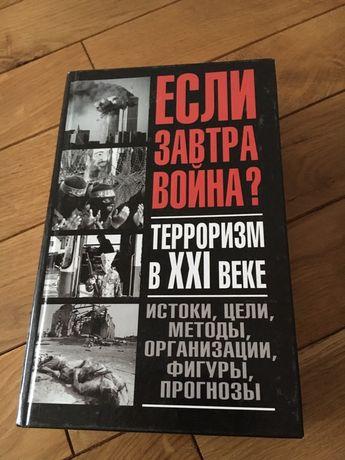 Книга «Терроризм в 21 веке» автор Требин М.П, 816 сторінок