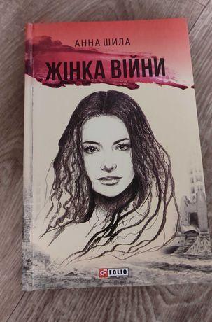 Книга Жiнка вiйни