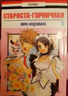 """Манга """"Староста-горничная"""" 1 том"""