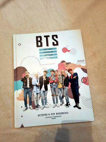 Книга группы bts