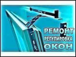 Ремонт и регулировка металлопластиковых окон в Кропивницком.