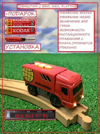 Грузовик на батарейках для железной дороги PlayTive, IKEA, BRIO
