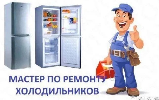 Ремонт холодильников ремонт холодильного оборудования Продажа холодиль