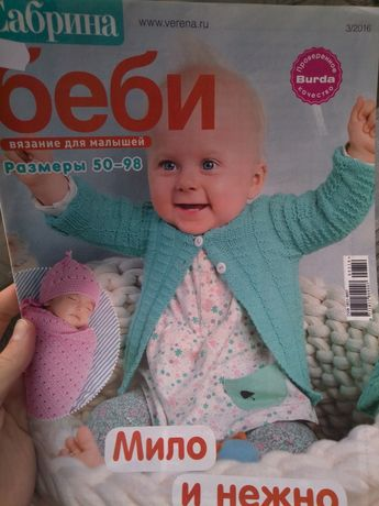 Сабрина беби вязание для малышей