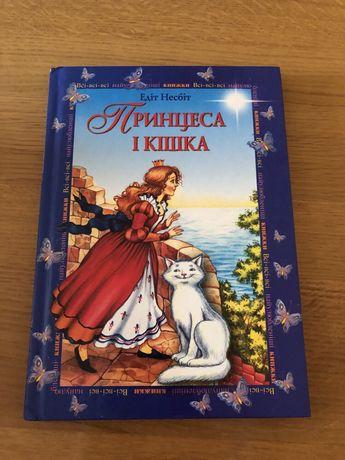 Книга - Принцеса і кішка