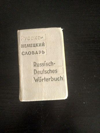 продам карманный русско-немецкий словарь