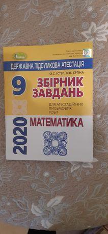Сборник задач по математике к ДПА