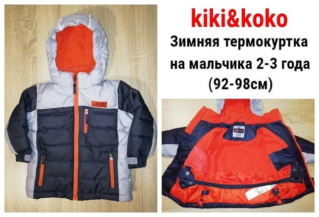 Зимняя термокуртка kiki&koko на мальчика 2-3 года 92-98см