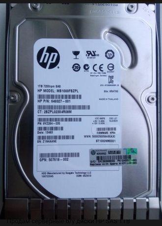 HDD SAS 1TB 7200RPM, серверные.