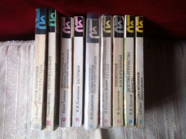 Продам девять томов из серии Классики и современники.