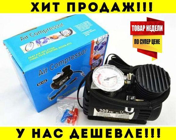СУПЕР ЦЕНА!! Автомобильный КОМПРЕССОР Авто Насос DC-12V / 300PS АКЦИЯ!