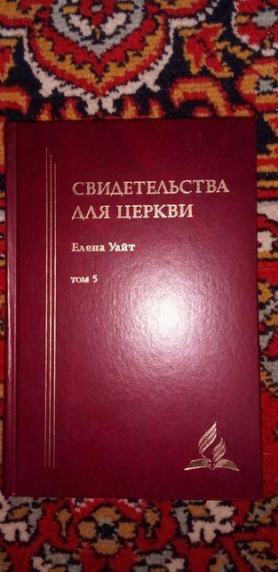 Свидетельства для церквы том 5