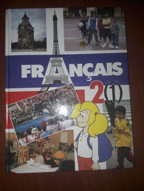 Французский язык учебник Чумак, Голуб 2 (1) класс, твердый переплет