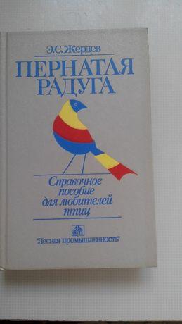 Пернатая радуга Жердев Э.С. Справочное пособие для любителей птиц 1988