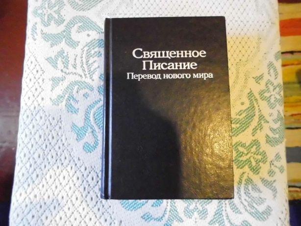 Священное Писание. Перевод Нового Мира. Библия.