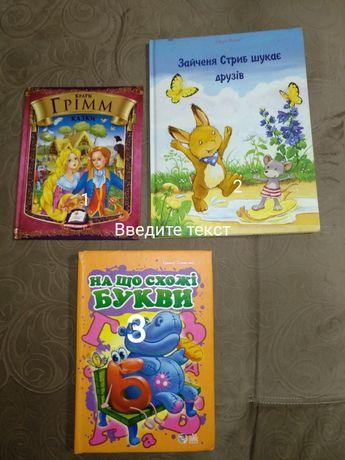 Цікаві дитячі книжечки