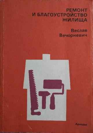 книга - ремонт и благоустройство жилища