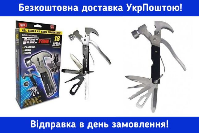 Многофункциональный складной нож Мультитул с молотком 18 в 1 Мультітул