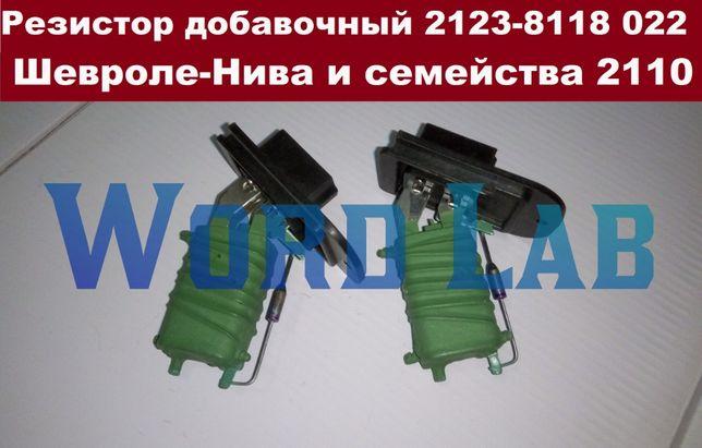 Резистор добавочный 2123-8118 022 Шевроле-Нива и семейства 2110 100гр