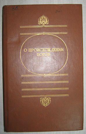 О происхождении богов. И. В. Шталь. 1990г. Греческий архаическитй эпос