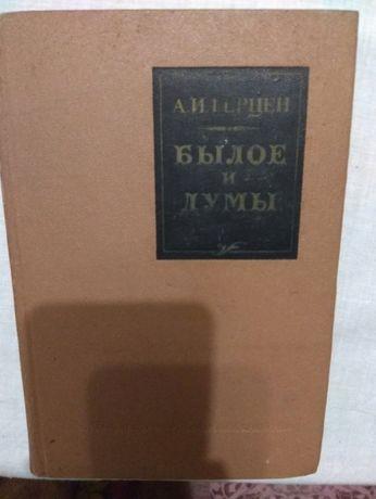 """Книга """"Былое и Думы"""" А.И. Герцен"""