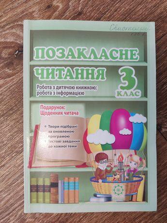 Внеклассное чтение. Позакласне читання 3 клас