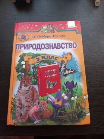 Учебник природознавство 2 класс