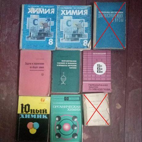 Продам книги по химии