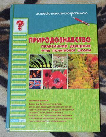 Природознавство. Практичний довідник учня початкової школи