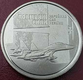 БЕСПЛАТНАЯ ДОСТАВКА Воздушные силы Украины. 10 гривен . 1 августа