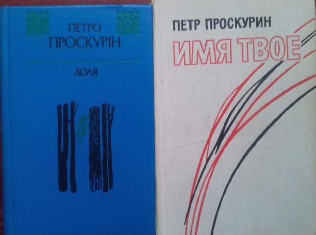 """Петр Проскурин, """"Имя твое"""", Доля"""""""