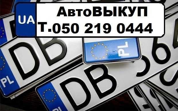 АвтоВЫКУП. Срочно Выкупаем любые ваши авто по Харькову и обл.