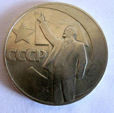 Продам монету юбилейный рубль «50-лет Советской власти»(1917-1967)