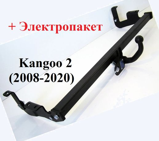 Фаркоп Renault Kangoo 2 (2008-2020), Рено Канго, Кенго, Кенгу, Кангу