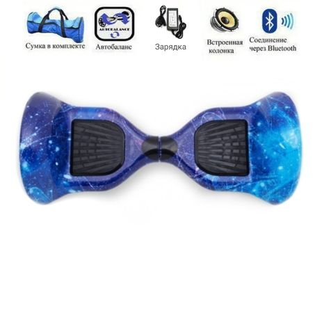 Гироскутор,синий космос, Elite lux