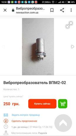 Преобразователь тока ВПМ-2-02