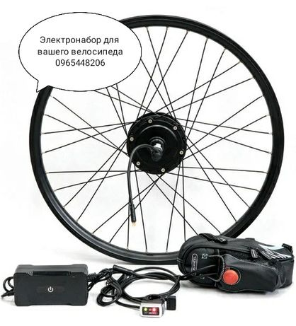 Электронабор на ваш велосипед.