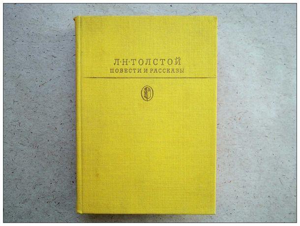 Книга Л.Н.Толстой Повести и рассказы