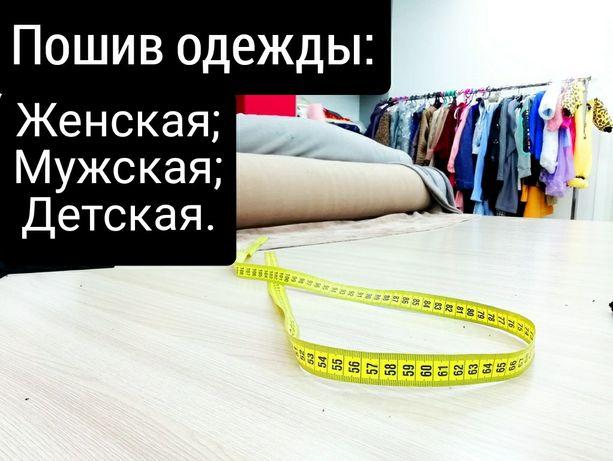 Швейный цех отошьет одежду, ищет заказчика