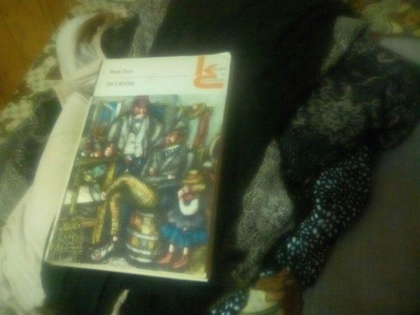 Книга Расскази марк твен