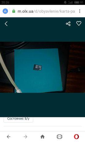 Продам карту памяти microsd 32 гб
