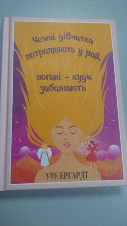 Книга Гарні дівчата потрапляють в рай...