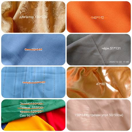 Отрезы ткани за вашу цену