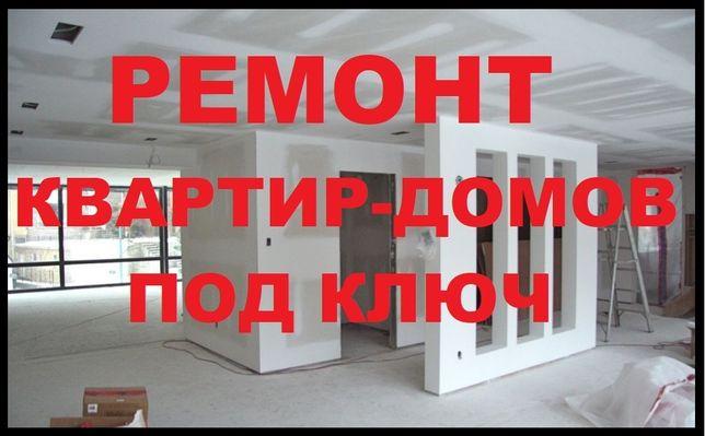 Ремонт Квартир Домов под ключ.